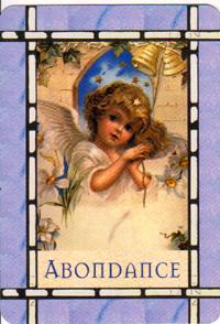 abondance